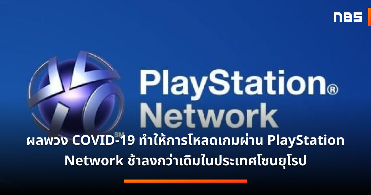 playstation network slow download