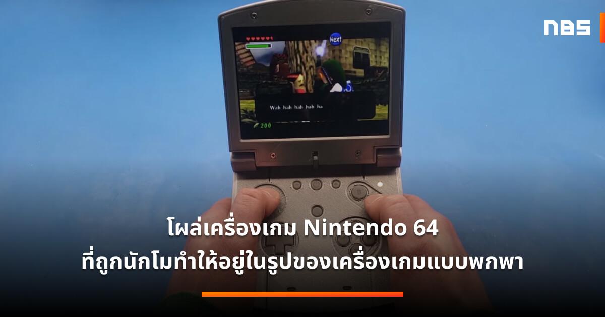 portable n64 modded into gameboy sp case full
