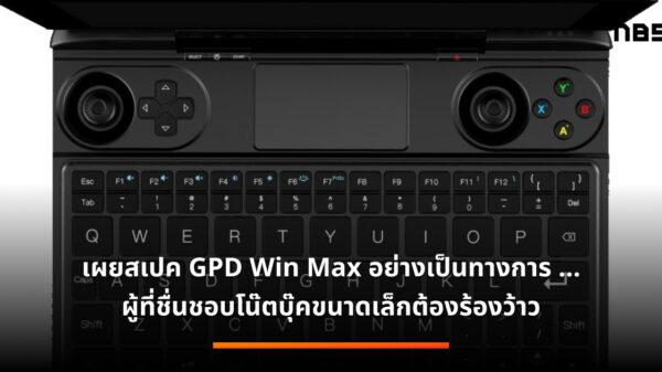 win max 0