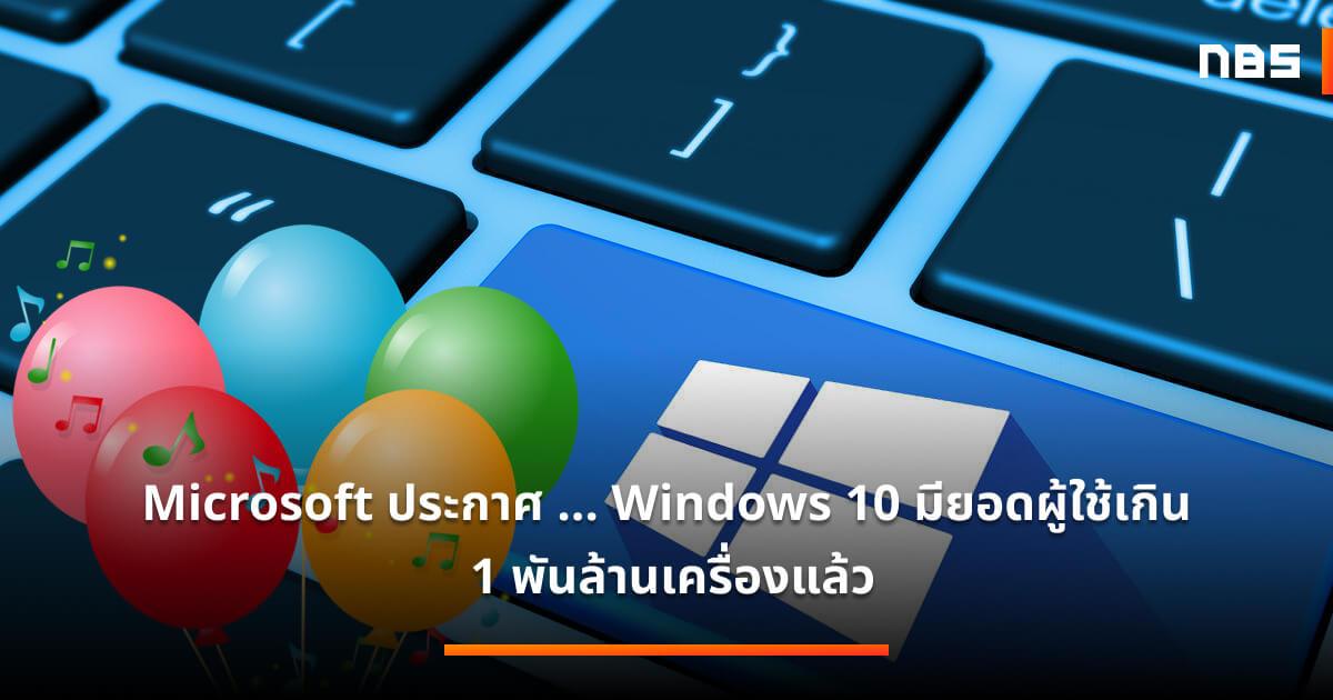 windows 10 1 billion
