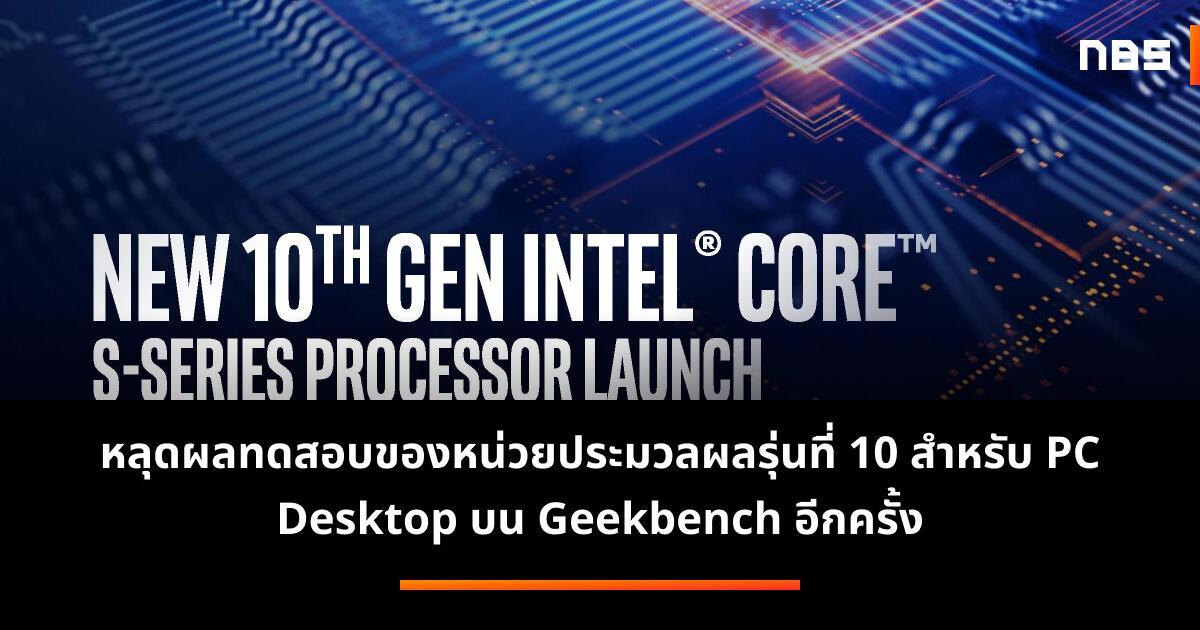 10th Gen Intel Core H Series Processor Presentation page 001 1