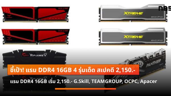 4 DDR4 16GB 2xxx cov