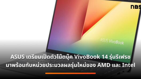4zu3 Asus Vivobook 14 X412FJ