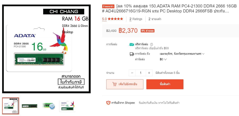 ADATA DDR4 2666 16GB