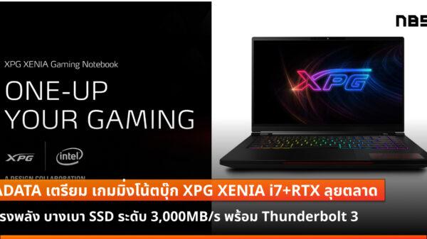 ADATA XPG XENIA Gaming Notebook cov