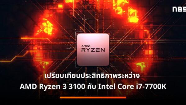 AMD Ryzen 3 3300X Ryzen 3 3100 CPUs