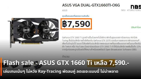 ASUS Dual GTX 1660 Ti O6G cov