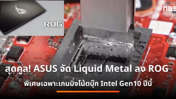 ASUS ROG Liquid Metal cov
