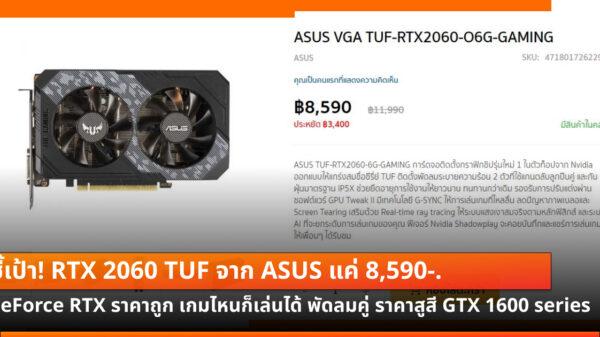ASUS VGA TUF RTX2060 O6G cov