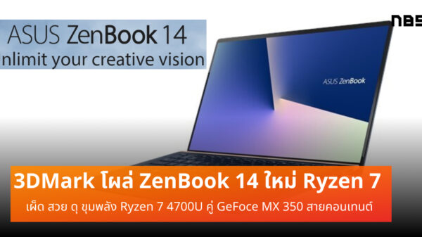 ASUS ZenBook 14 cov