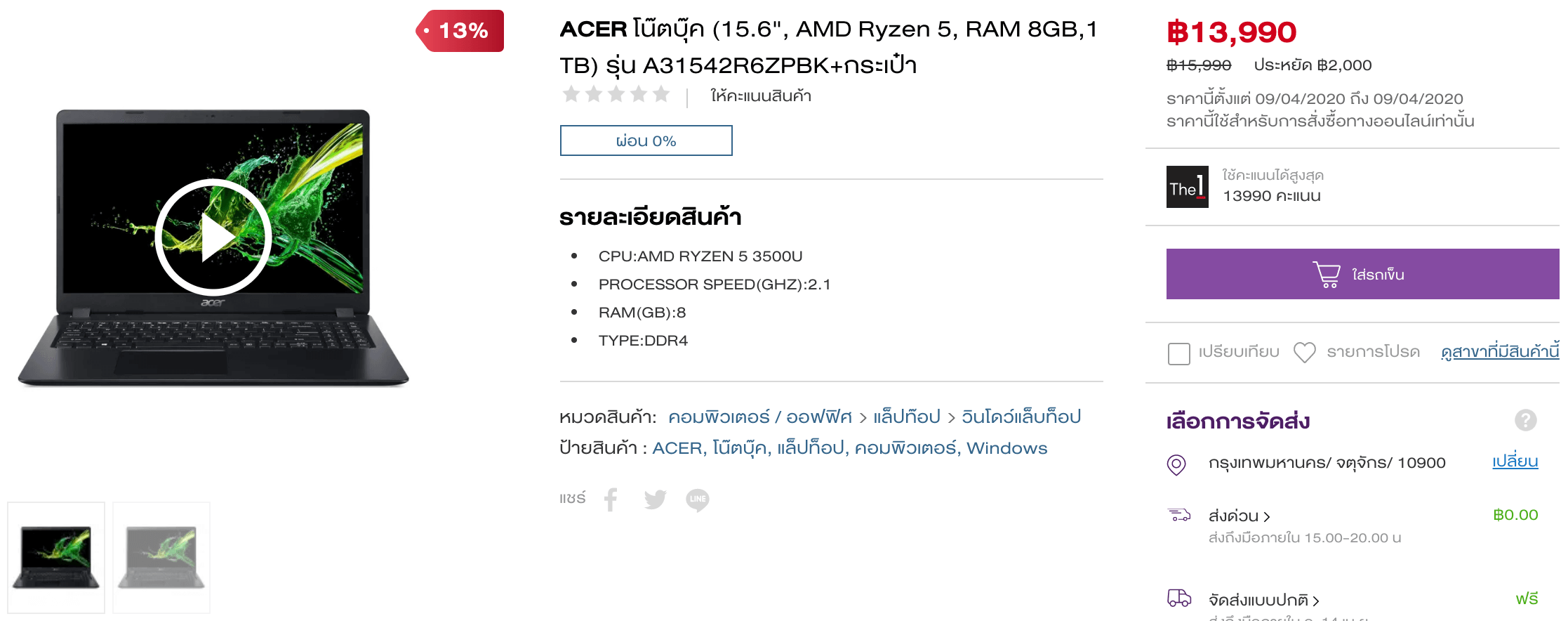 Acer A31542R6ZPBK