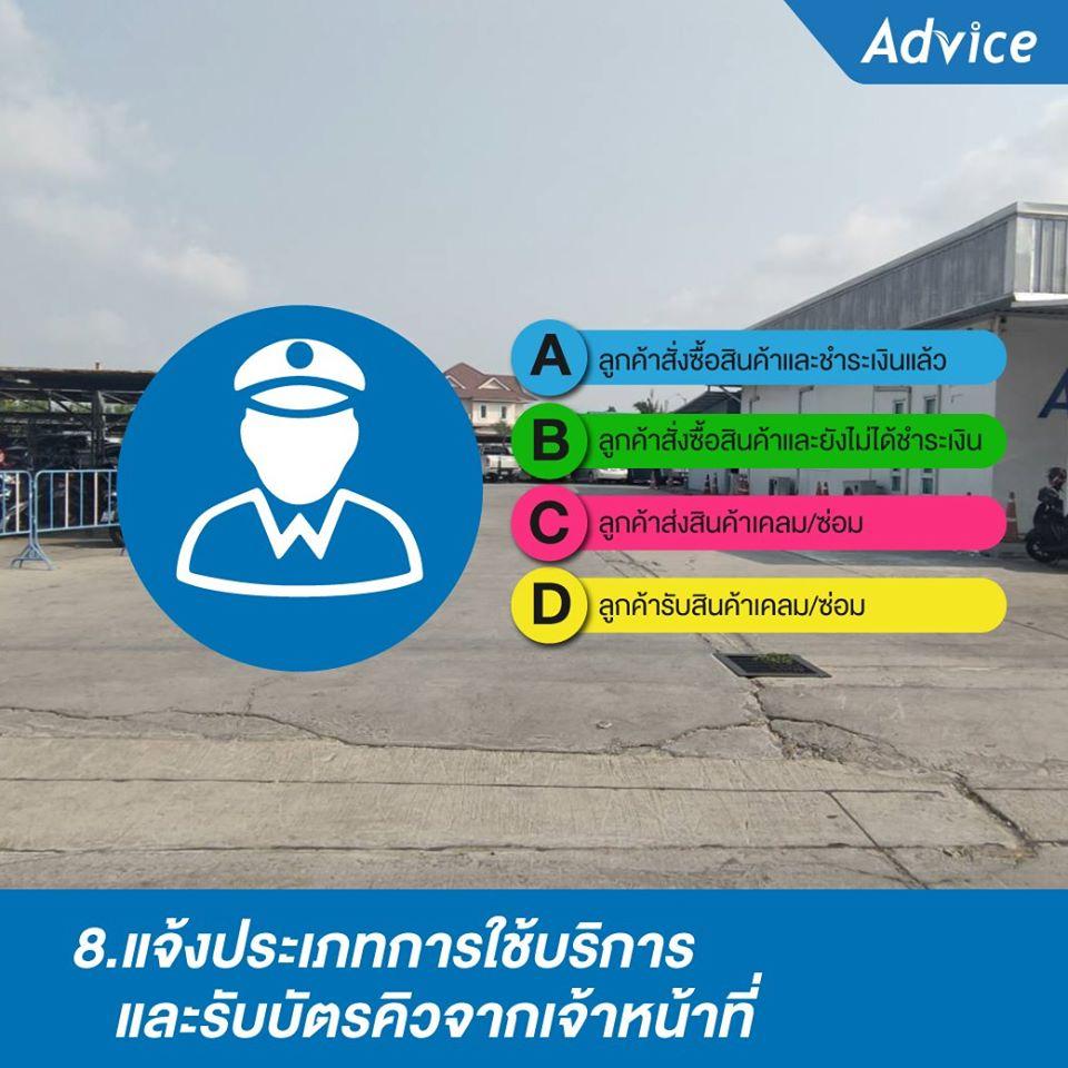 Advice Drive Thru 2