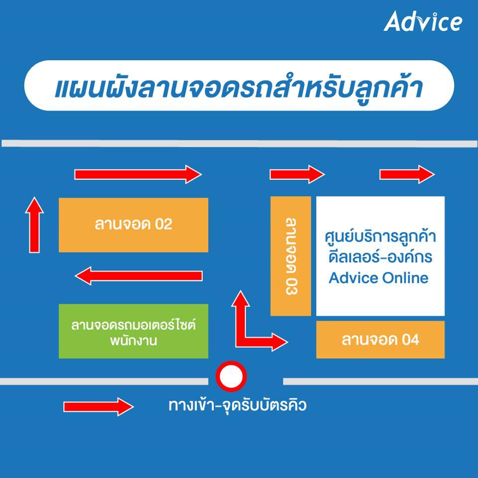 Advice Drive Thru 3