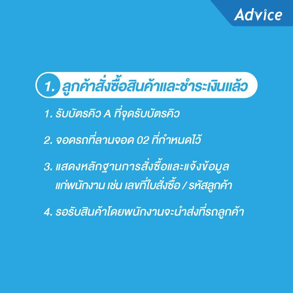 Advice Drive Thru 4