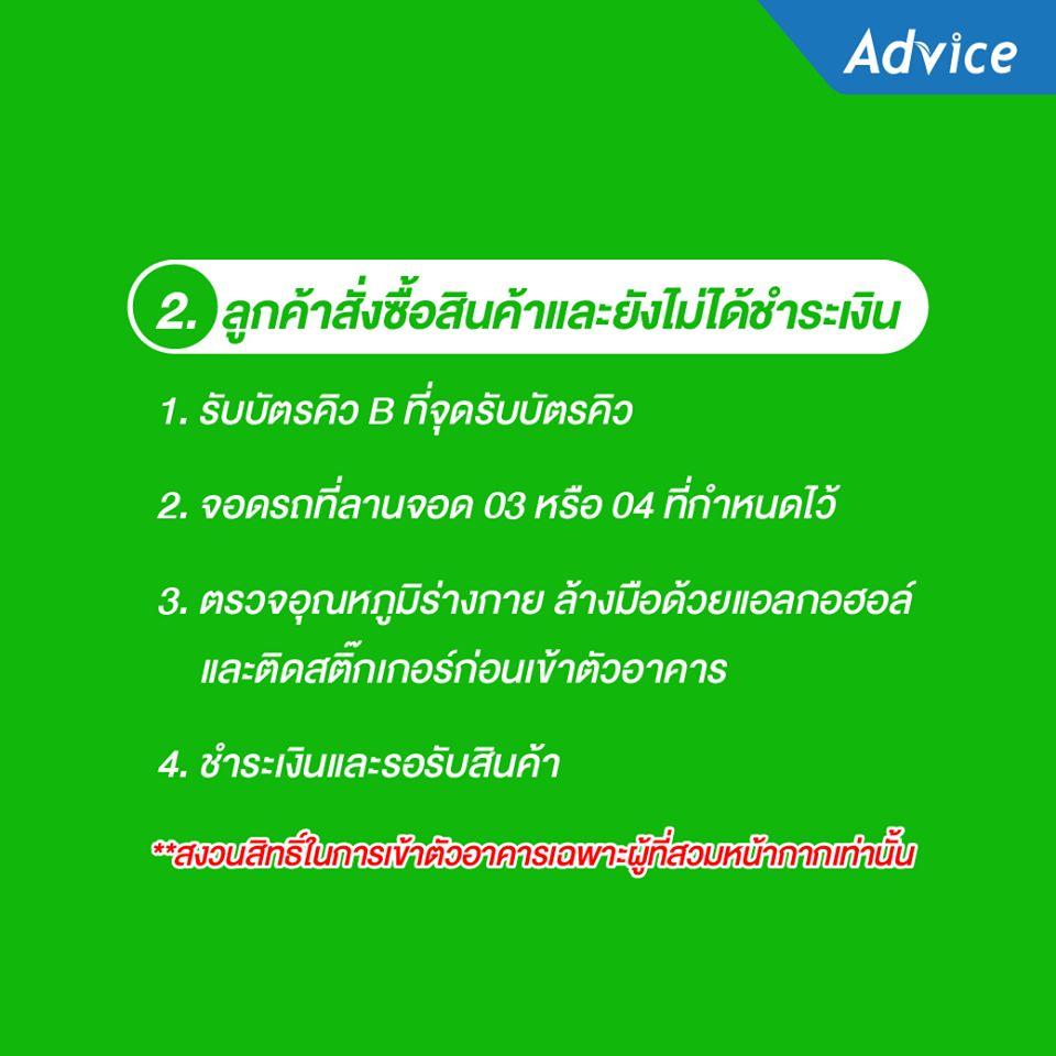 Advice Drive Thru 5