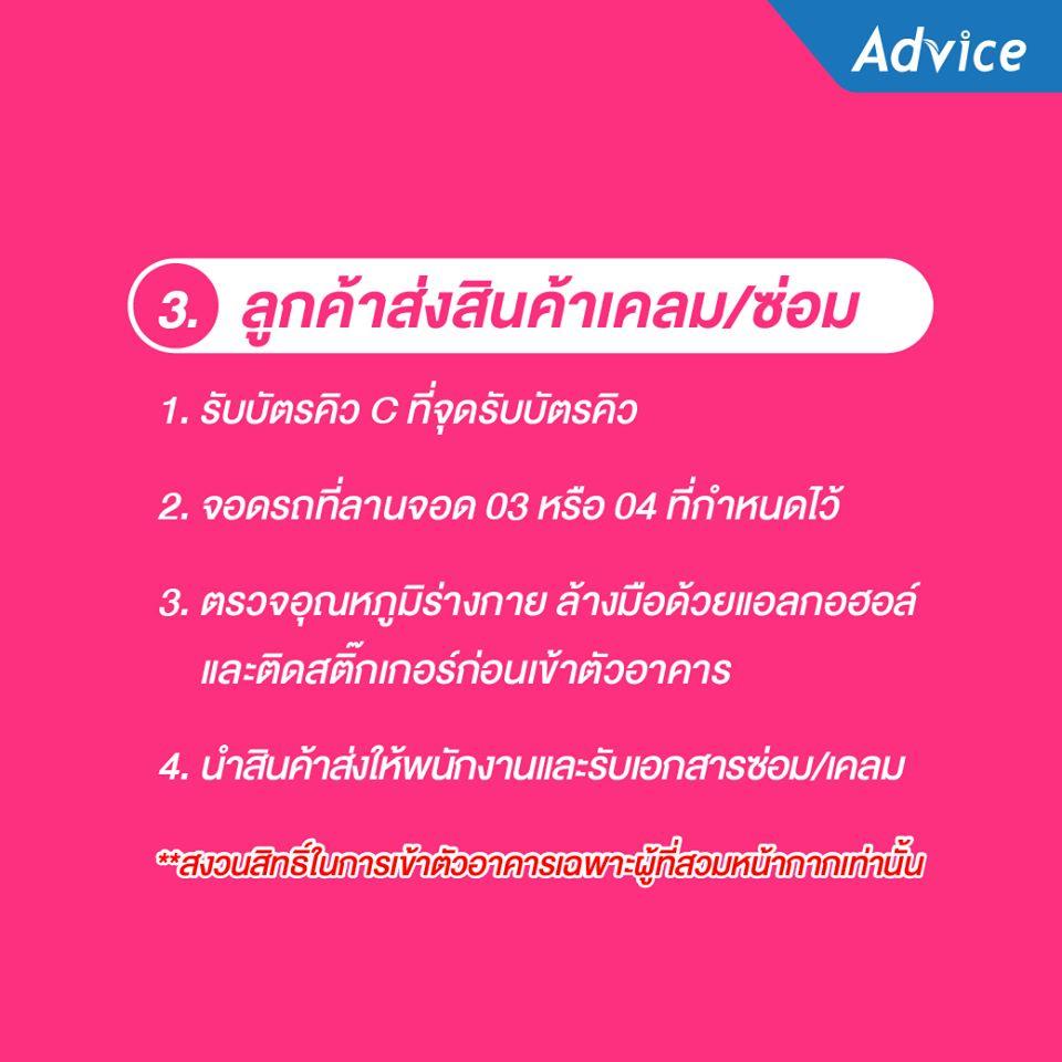 Advice Drive Thru 6