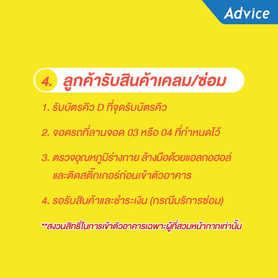 Advice Drive Thru 7