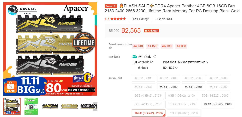 Apacer Panther DDR4 2666 16GB
