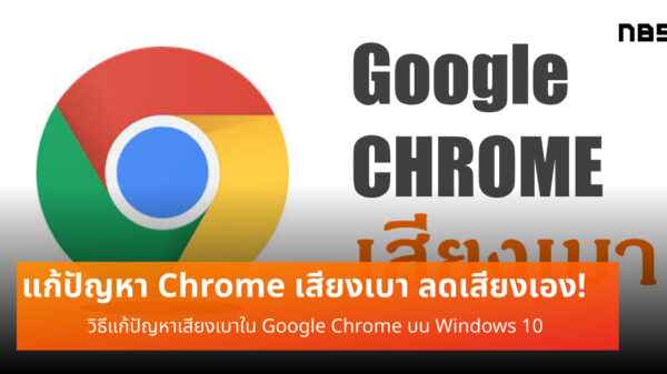 Chrome Volume down windows cov
