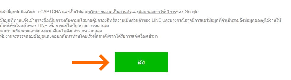 LINE ใช้ไม่ได้