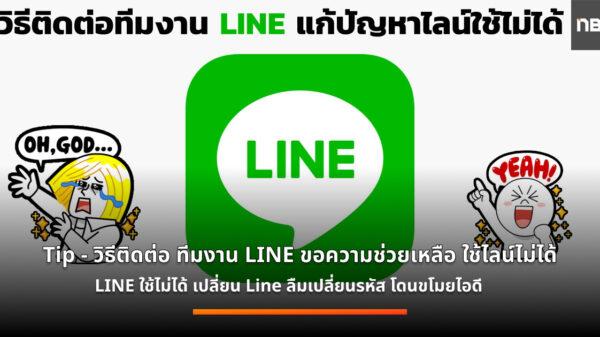Contact LINE cov2