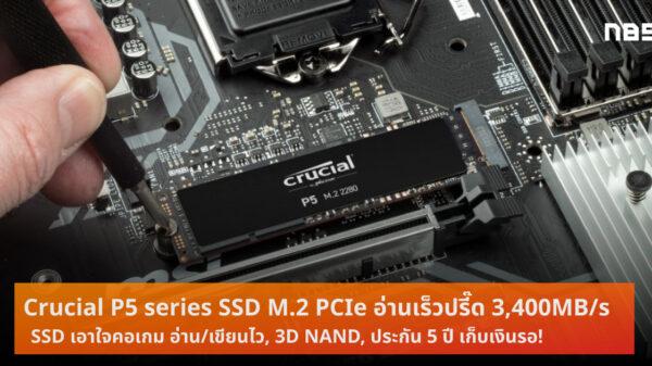 Crucial P5 SSD cov
