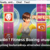 Fitness Boxing cov