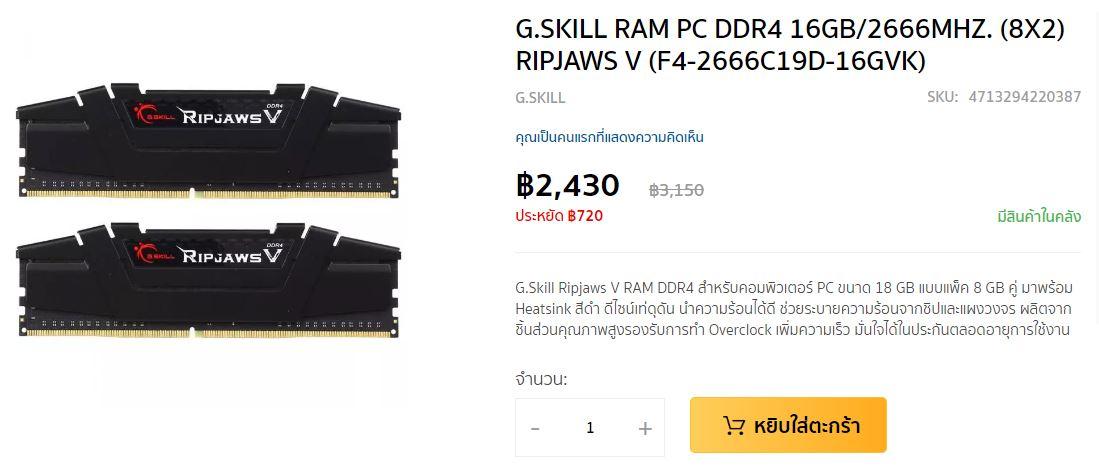 G Skill RIPJAWS V DDR4 2666 16GB 1