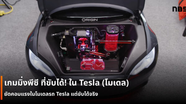 Gaming PC Tesla cov