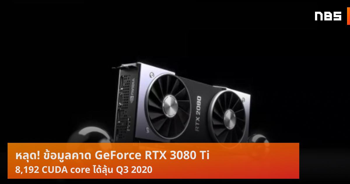 GeForce RTX 3080 cov
