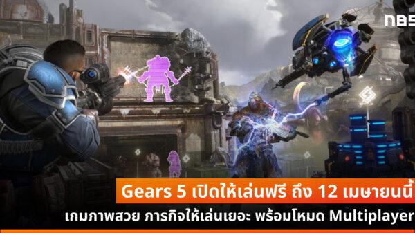 Gear 5 Free game cov