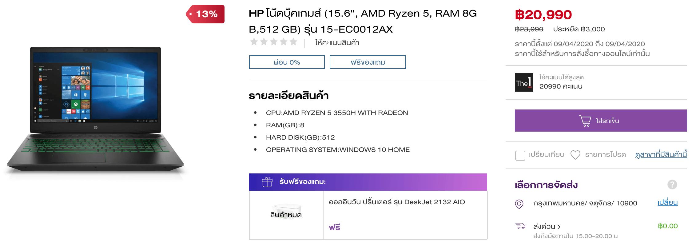 HP 15 EC0012AX