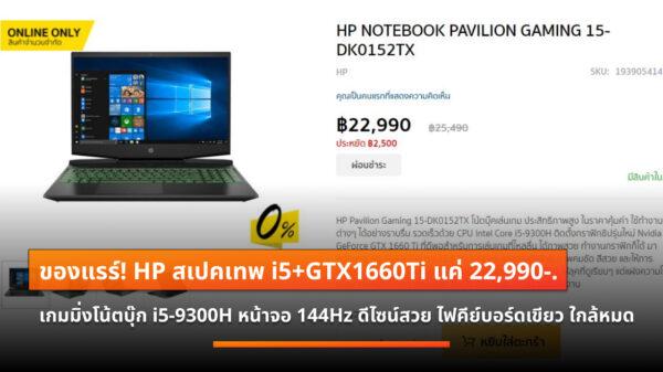 HP PAVILION Gaming 15 DK0152TX cov