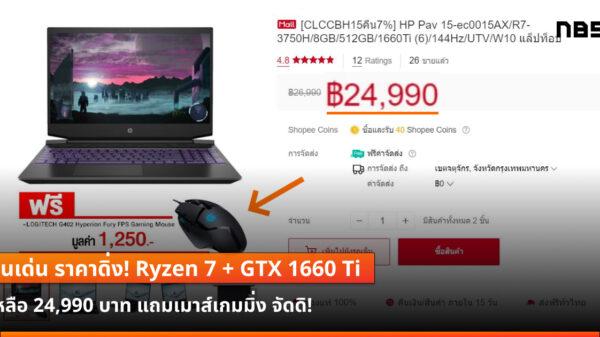 HP Pavilion Gaming 15 R7 GTX1660Ti cov