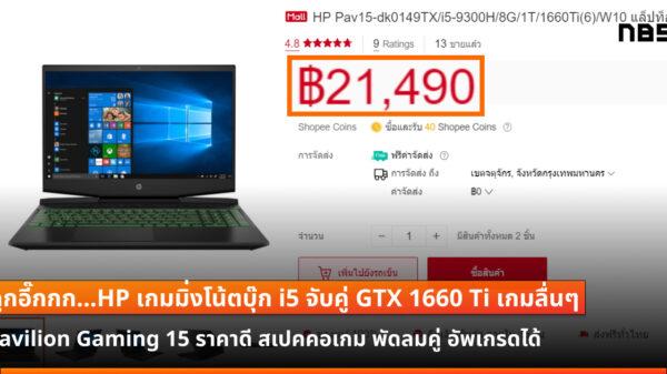 HP Pavilion Gaming i5 GTX1660Ti cov