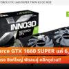 Inno3D GTX 1660 SUPER TWIN X2 OC cov