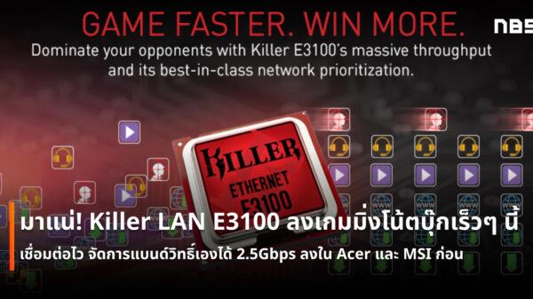 Killer E3100 cov