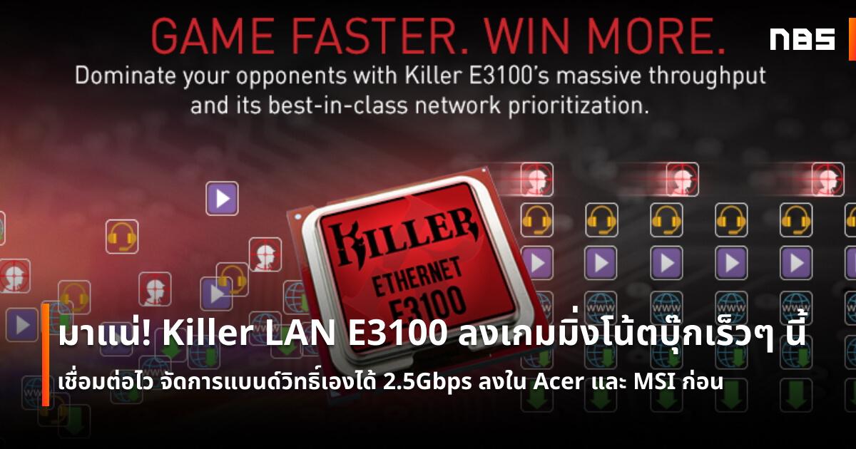 killer e3100