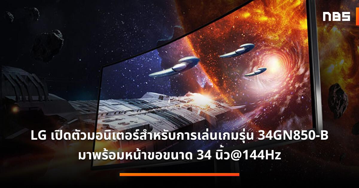 LG UltraGear 34GN850 B