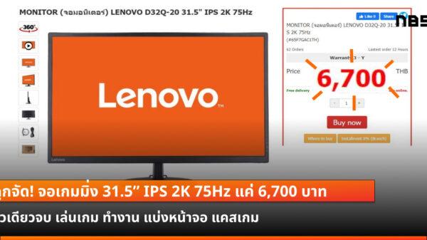 Lenovo D32Q 20 Monitor cov2