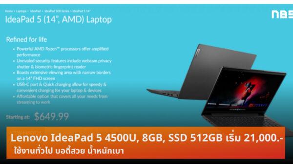 Lenovo IdeaPad 5 15 cov