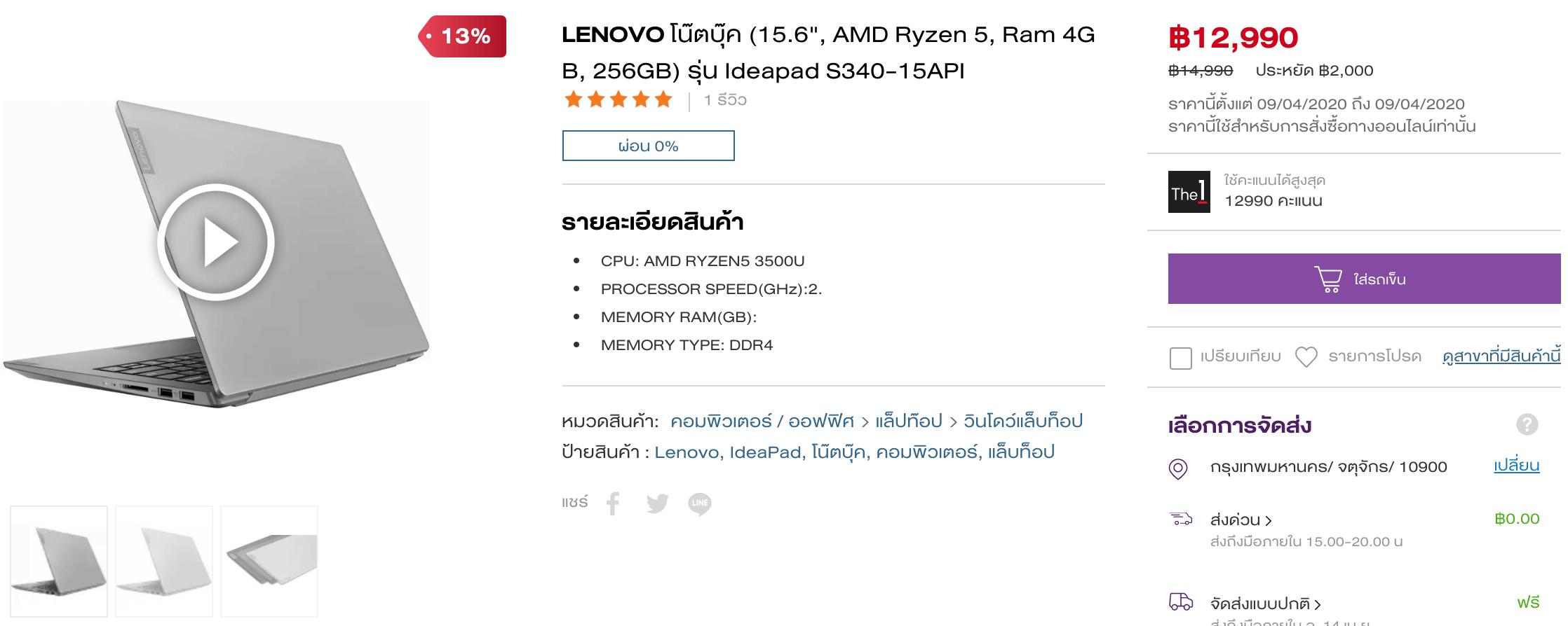 Lenovo Ideapad S340 15API