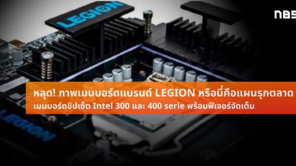 Lenovo Legion MB cov