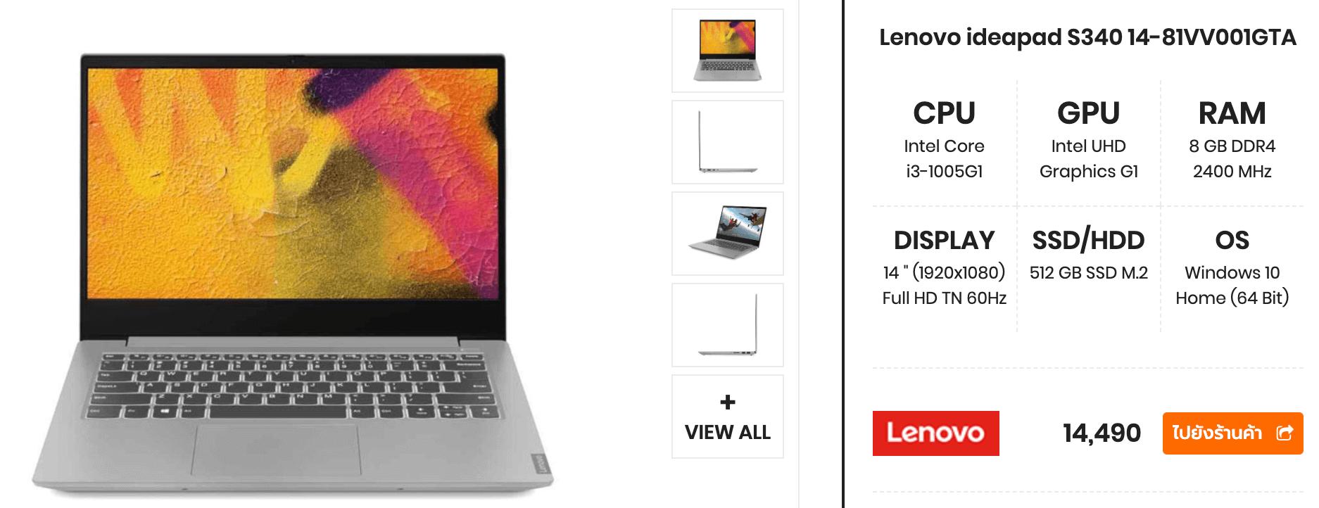 Lenovo ideapad S340 14 81VV001GTA
