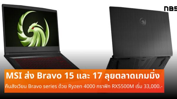 MSI Bravo AMD4000 cov