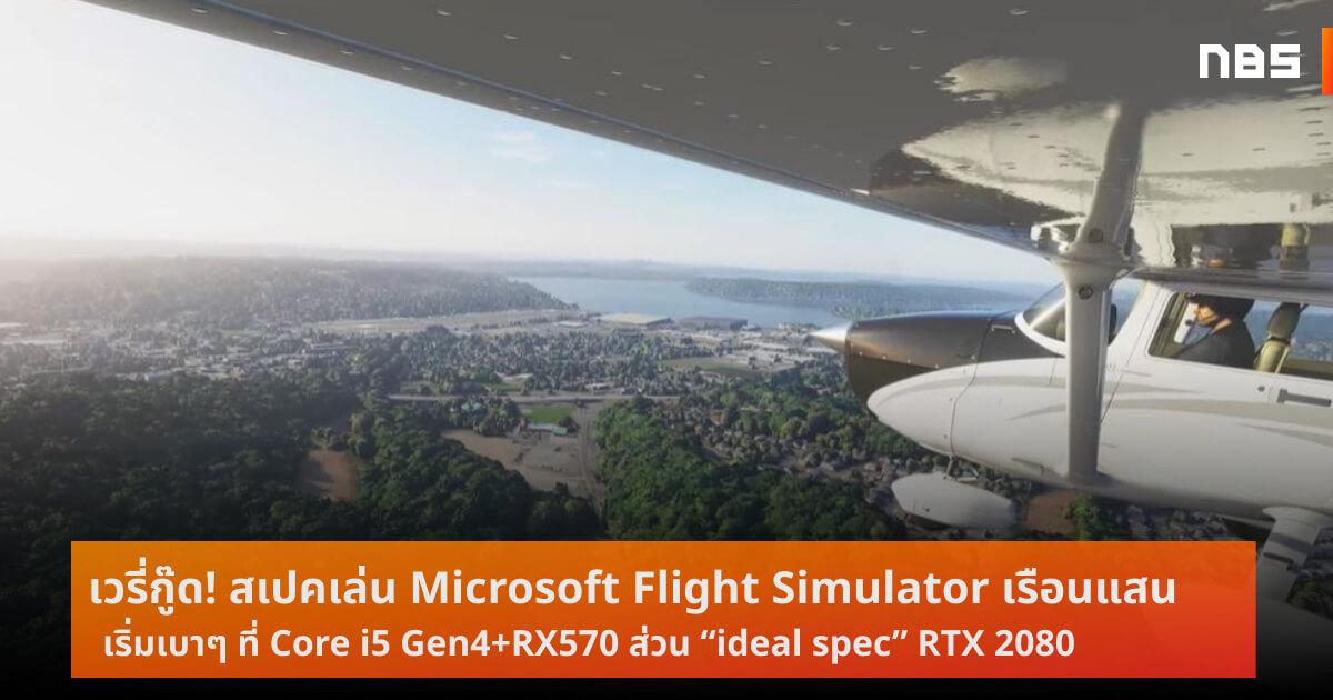 Microsoft Flight Simulator cov2