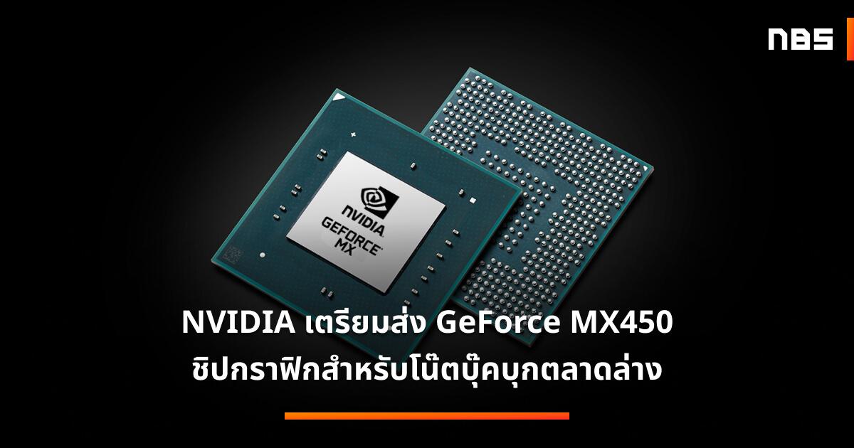 NVIDIA GeForce MX400
