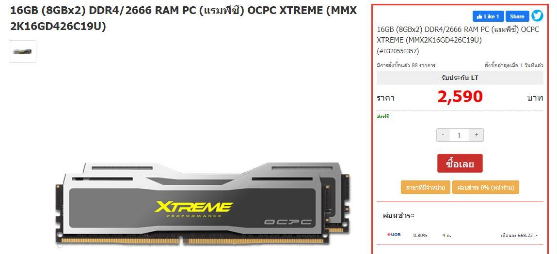 OCPC XTREME DDR4 2666 16GB 1