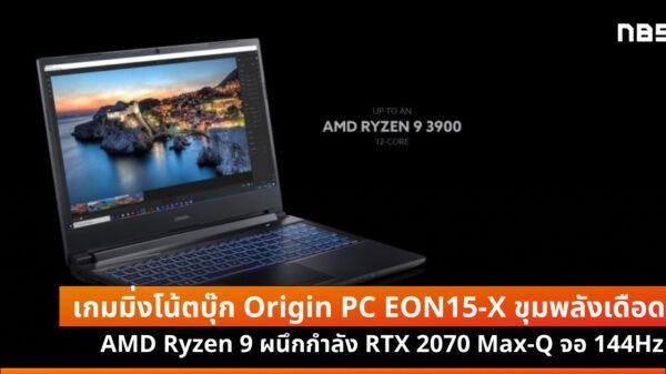 Origin PC EON15 X cov