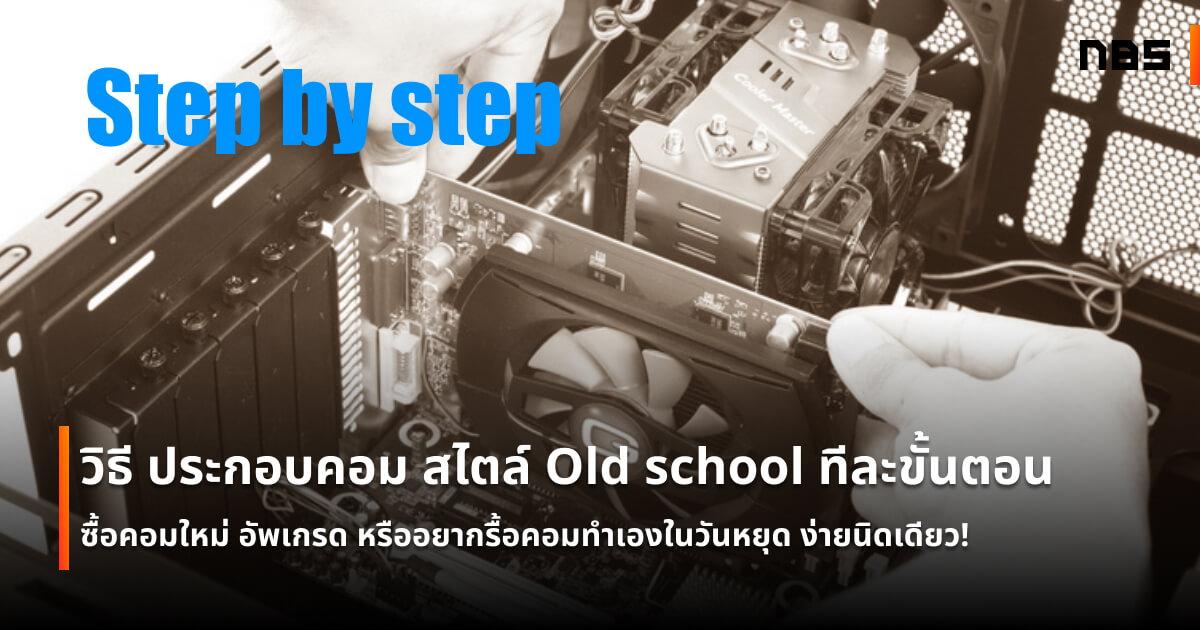 PC build old school 2020 cov
